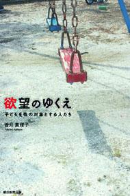 yokubounoyukue_01_141216.jpg
