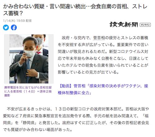 読売新聞「菅首相の言い間違いは疲労のせい」報道は安倍政権末期にもやった批判そらす官邸の作戦! ネットでは早速、同情論がの画像1
