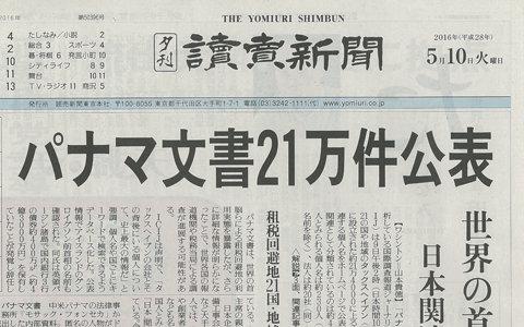 yomiuri_01_160510.jpg