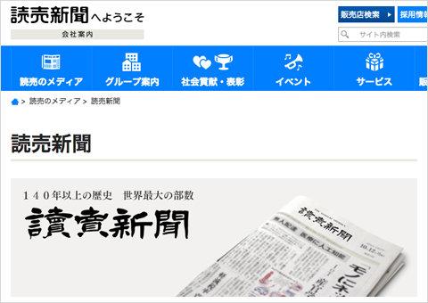 yomiuri_01_160611.jpg