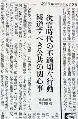 yomiuri_01_170603.jpg