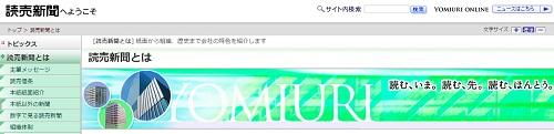 yomiuri_150804.jpg