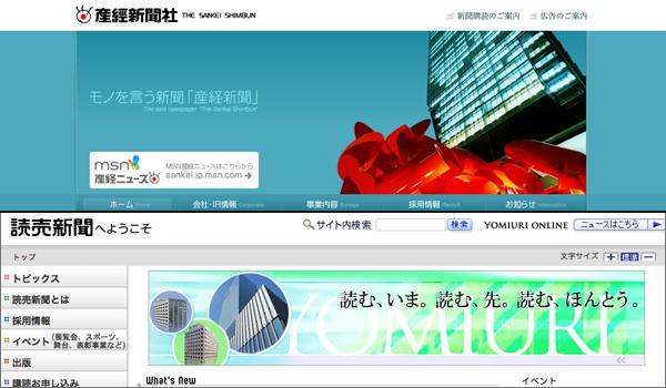 yomiurisankei_01_140912.jpg