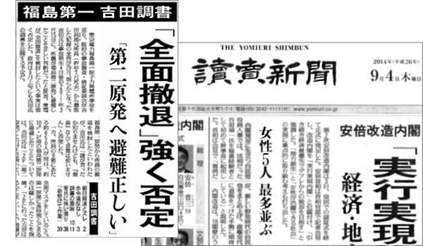 yomiuri_01_140905.jpg