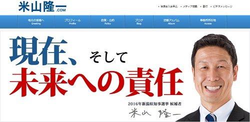 yoneyama_161017.jpg