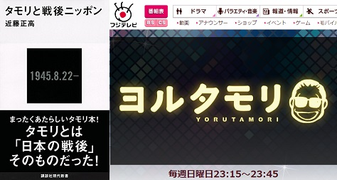 yorutamori_150920.jpg