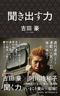 yoshidago_150116.jpg