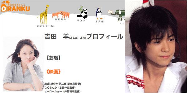 yoshidanakajima_01_160411.jpg