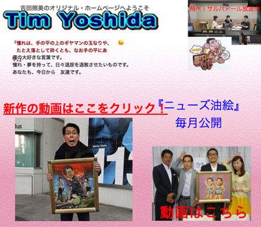 yoshidaterumi_01_170129.jpg