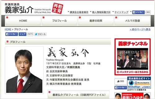 yoshiie_01_151026.jpg