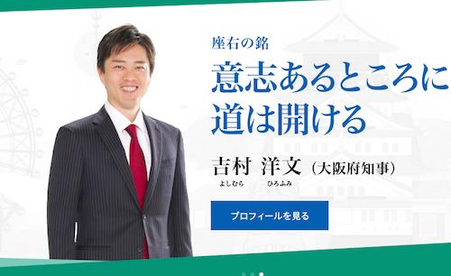 吉村知事を三浦瑠麗が「本人も間違ったと思ってる。顔見ればわかる」と嘲笑! 一方、維新幹事長はヨード推奨批判にまで対案出せの画像1