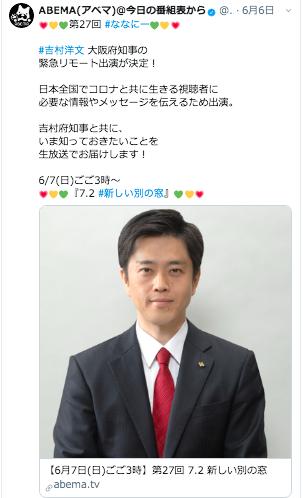 新しい地図の番組『ななにー』に吉村知事出演で抗議が殺到!「吉村知事はパフォーマンスだけ」を見抜くSMAPファンの意識の高さの画像1