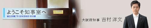 大阪都構想住民投票に58億円の税金が! コロナ対策より都構想優先の吉村知事と維新 イソジン会見の裏側も発覚の画像1