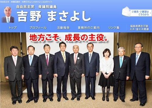 yoshinomasayoshi_170430.jpg