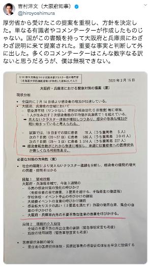 「大阪・兵庫間往来自粛」は吉村府知事と松井市長の完全なる誤読だった! 国からそんな要請はなし 『翔んで埼玉』もびっくりの画像1