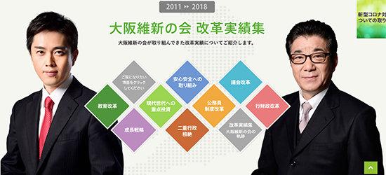 吉村洋文知事がコロナワクチン開発でもペテン手口! 専門家の承認前なのに自分の手柄にしようと「治験開始」発表の画像1