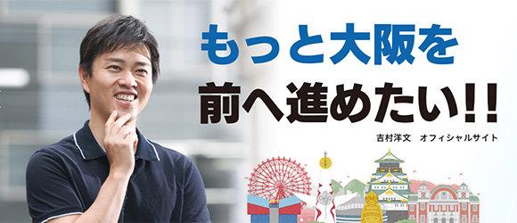 吉村洋文大阪府知事のドヤ顔発表「うがい薬がコロナに効く」にツッコミの嵐! やってる感だけのコロナ対策の化けの皮がついに…の画像1