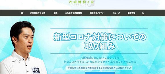 ワクチン優遇が問題化してるのに大阪維新・府議の「感染、即入院」はなぜ報じられない? 府議会事務局も即入院を認めたのにの画像1