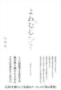 元人気AV女優の大塚咲が15 歳で受けたレイプ被害を告白!「私の人格を奪った性の正体を知るためAVに」の画像1