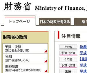 zaimusho_180316_top.jpg