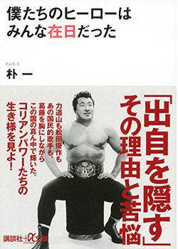 zainichi_160414_top.jpg
