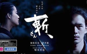 池松壮亮主演、塚本晋也監督の時代劇『斬、』が訴えたかったもの! 日本の右傾化への無力感と警告がの画像1