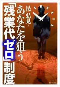 zangyoudai_161019.jpg