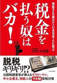 zeikinwoharauyatsu_01_150220.jpg