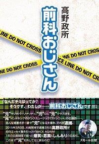 zenkaojisan_160912.jpg