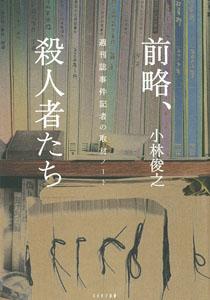 zenryakusatsujinsha_01_160118.jpg