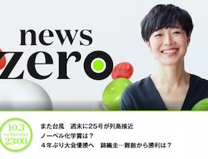 『zero』有働由美子はニュース感覚ゼロ? 沖縄県知事選をスルー、安倍改造内閣を「適材適所」と忖度フォローの画像1