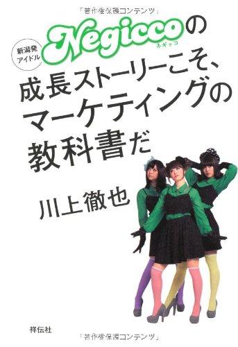 AKB運営の圧力で「フライデー」の米沢瑠美ヌード第2弾はどう
